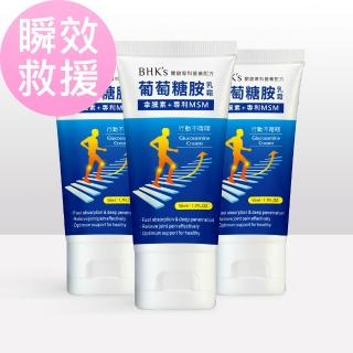 【BHK's】葡萄糖胺乳霜(50ml/條;3條組)