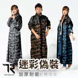 【TDN】迷彩偽裝前開雨衣 超防水連身雨衣(加厚無臭味反光條機車雨衣EK4289)