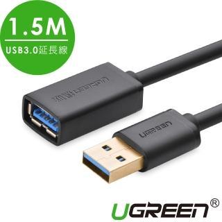 【綠聯】1.5M USB3.0延長線
