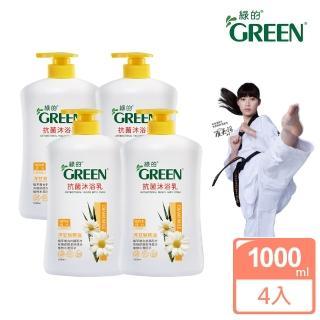 【綠的GREEN】超值4入組-洋甘菊精油抗菌沐浴乳(1000mlX4)