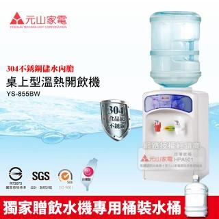 【獨家贈專用桶裝水桶 元山牌】桌上型桶裝水溫熱開飲機(YS-855BW)