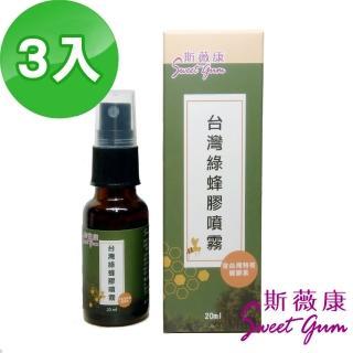 【Sweet Gum 斯薇康】台灣綠蜂膠噴霧20mlx3瓶組(總類黃酮ppl含量高達百分之5)