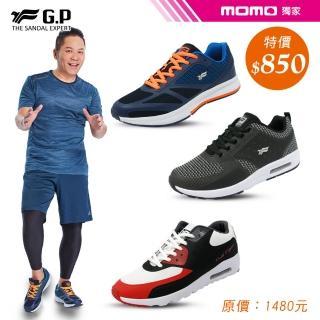 【G.P】男款輕量彈力舒適運動鞋系列(共3款任選)