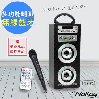 【NAKAY】多功能藍牙喇叭音箱/音響NS-81(行動卡拉OK)
