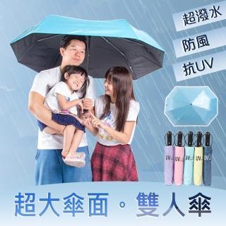 遮光率99.99% 寬幅雙人傘 家庭傘 情侶折疊傘 抗UV降溫黑膠傘布 優雅輕巧三折雨傘 晴雨兩用摺疊陽傘