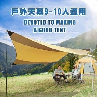 【灰熊厲害】外銷歐美遮陽防水大型天幕帳篷/炊事帳/野餐帳_5.5x5.6m
