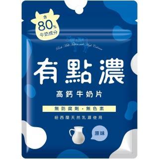 【有點濃】高鈣牛奶片20g(口味任選)