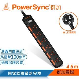 【PowerSync 群加】一開六插滑蓋防塵防雷擊延長線/4.5m(TPS316DN0045)