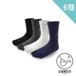 【LIUKOO 煙斗】健康休閒五趾襪-6入組(五趾襪/五指襪)