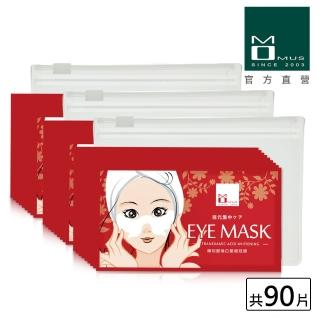 【MOMUS】傳明酸煥白緊緻眼膜(30片X3盒)