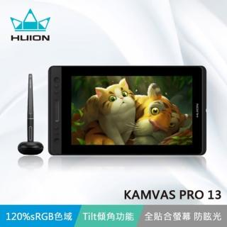 【HUION】KAMVAS PRO13 繪圖螢幕(專業筆觸 精細捕捉 細膩表現)
