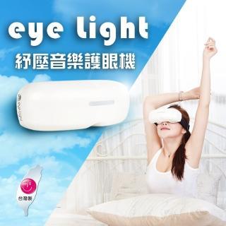 【eye Light】紓壓音樂護眼機(眼部疲勞 眼壓 紓壓 按摩)