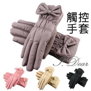 【I.Dear】12H速達-浪漫蝴蝶結戶外騎車保暖防潑水加絨觸碰手套(4色)