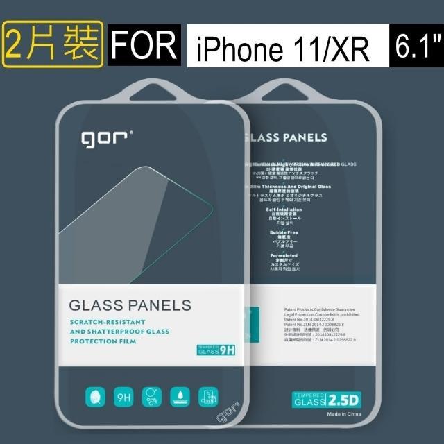 【GOR】蘋果Apple iPhone 11/XR 鋼化玻璃保護貼9H(2片裝)