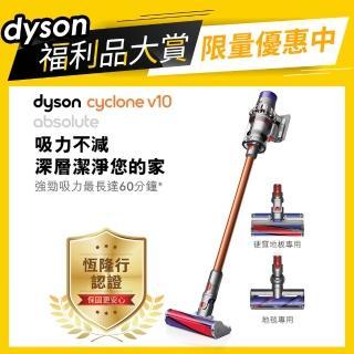 【dyson 戴森 限量福利品】Cyclone V10 Absolute 無線手持吸塵器(限量銅色  限時搶購)