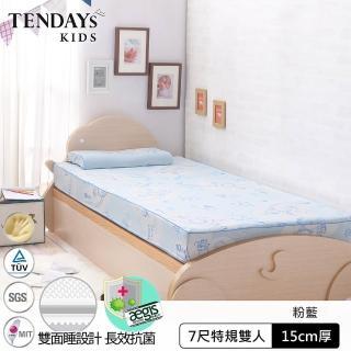 【TENDAYS】成長型兒童健康床墊7尺特規雙人(15cm厚記憶床 兩色可選)