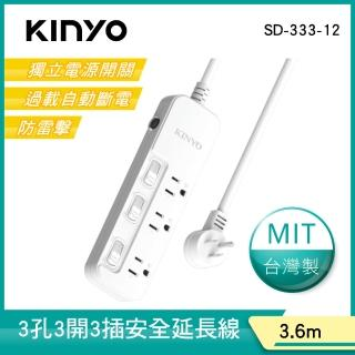 【KINYO】3開3插斜插安全延長線3.6M(SD-333-12)