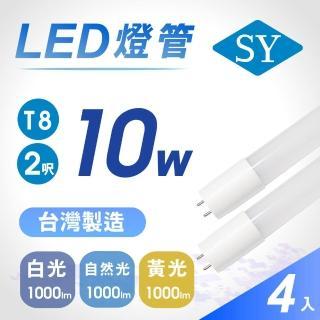 【SY 聲億科技】T8 LED 廣角燈管2呎10W-台灣製造(4入)