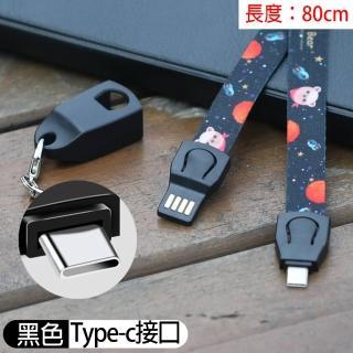 萌寵 Type-C/Micro 快充掛繩式充電線/傳輸線(手機線)