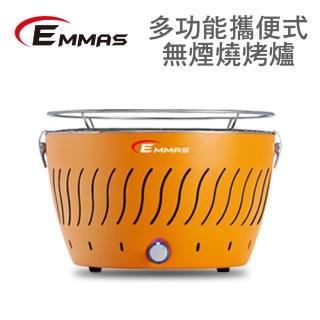 【EMMAS福利品】多功能攜便式無煙燒烤爐(F1)