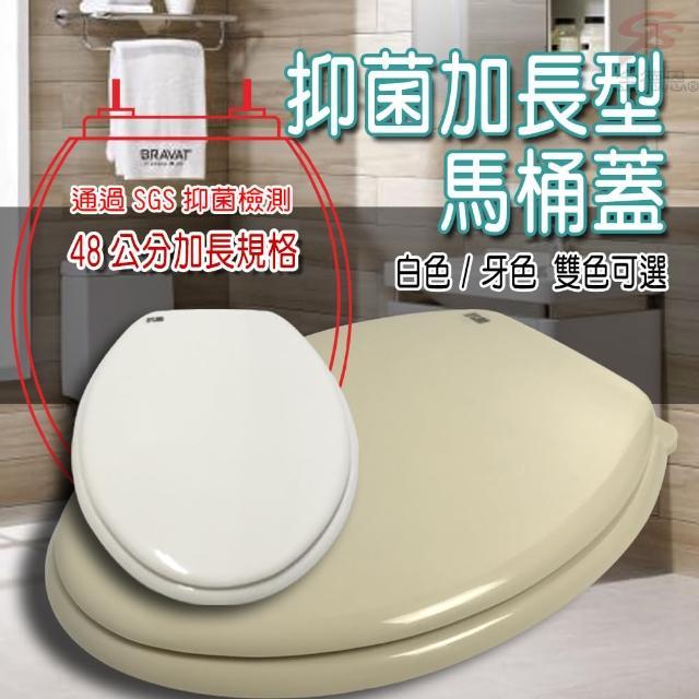 【金德恩】抑菌型48cm加長馬桶蓋/台灣製造/雙色可選(適用TOTO/HCG/SGS檢測)
