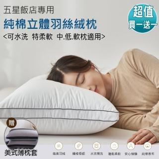 【ALAI寢飾工場】極致舒柔飯店級羽絲絨枕(2入 可水洗)
