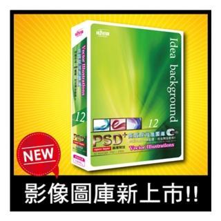 【Idea 意念圖庫 12】PSD+高質感背景圖庫(收錄50張圖庫 498圖層可運用)