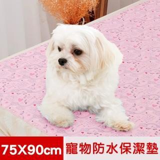 【米夢家居】台灣製造-全方位超防水止滑保潔墊/寵物墊(75x90cm-粉紅城堡)