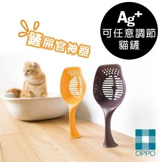 【日本 OPPO】酷喔創意貓砂鏟-橘子/巧克力(可調孔洞 清洗方便)