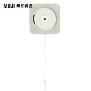 【MUJI 無印良品】壁掛式CD音響/白