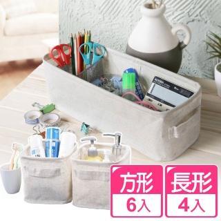 【真心良品】森活棉麻收納盒_ 方形+長形(10入)