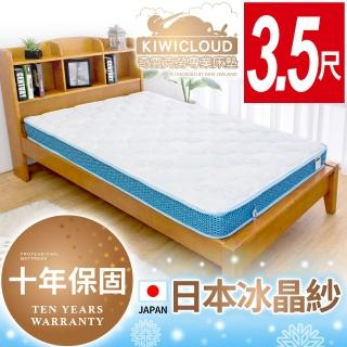 【KiwiCloud專業床墊】比利時乳膠超薄型13cm獨立筒彈簧床墊-3.5尺加大單人(涼感冰晶紗+乳膠)