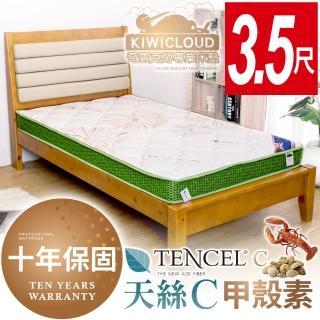 【KiwiCloud】天絲C超薄型13cm獨立筒彈簧床墊(3.5尺加大單人)