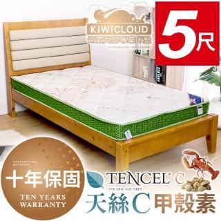 【KiwiCloud專業床墊】天絲C超薄型13cm獨立筒彈簧床墊-5尺標準雙人(天絲C纖維表布)