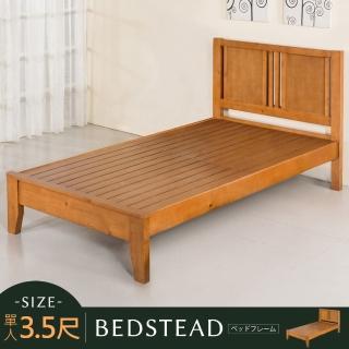 【Homelike】藤野床架組-單人3.5尺