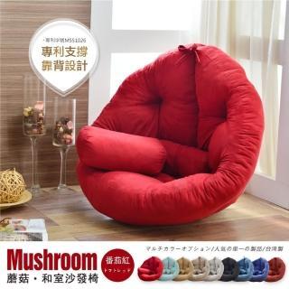 【班尼斯】專利商品‧日風蘑菇Mushroom 懶骨頭沙發(贈送長方形小靠墊)