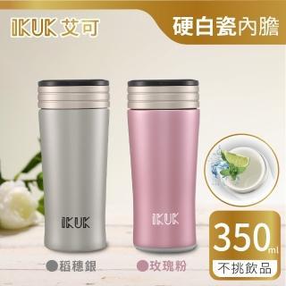 【ikuk 艾可】真空雙層內陶瓷保溫杯350ml(百貨專櫃品牌!一體成型陶瓷內膽)