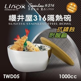 【LINOX】櫻井屋不鏽鋼#316隔熱碗(1000cc)