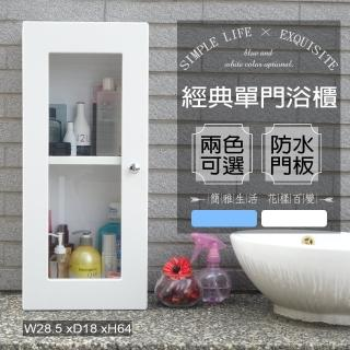 【Abis】經典單門防水塑鋼浴櫃/置物櫃(2色可選-1入)