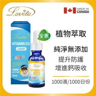 【Lovita 愛維他】嬰兒維生素D3滴液 400IU 30ml(維他命.滴劑.幼兒.兒童)