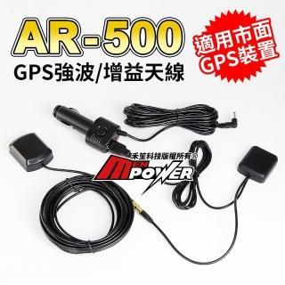 AR500 車用GPS 強波增益天線