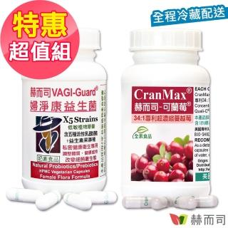 【赫而司】女性私密健康超值組(婦淨康益生菌私密五益菌+可蘭莓超濃縮蔓越莓)