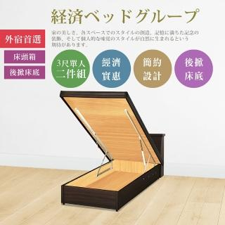 【IHouse】經濟型房間組二件-單人3尺(床頭箱+後掀床底)