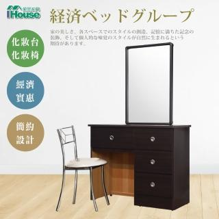 【IHouse】經濟型2.7尺四抽化妝台(含椅)