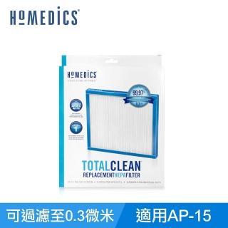 【美國 HOMEDICS 家醫】AP-15 TRUE HEPA 濾網(小/一入組)
