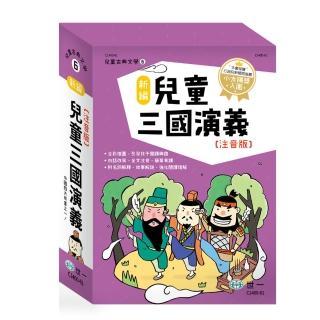 【世一】新編兒童三國演義(全套三冊)