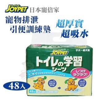【Joypet 寵倍家】寵物排泄引便訓練墊(子犬~成犬用)48入(8包組)