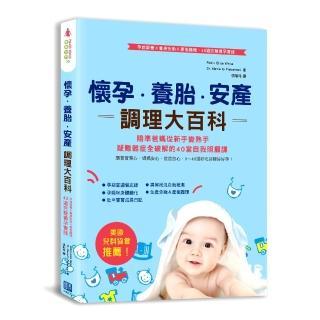 懷孕‧養胎‧安產調理大百科