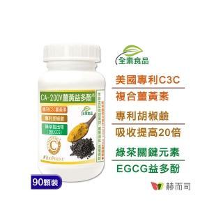 【赫而司】CA-200V二代專利薑黃益多酚全素膠囊(90顆/罐)