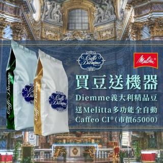 【Diemme】買Diemme義大利精品豆(送Melitta頂級全自動咖啡機)